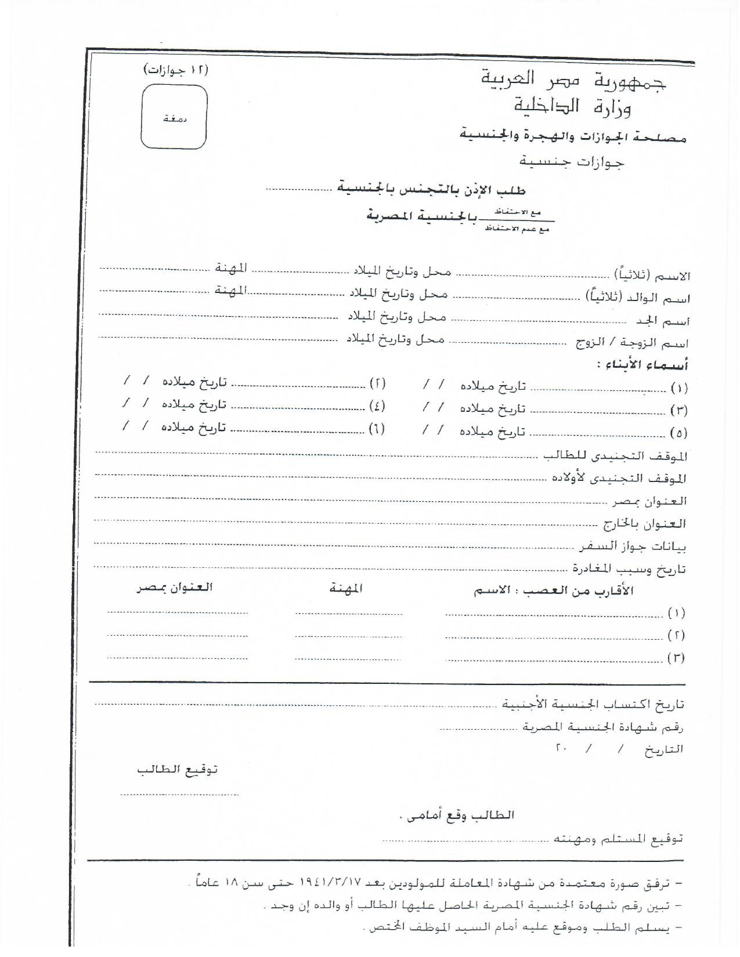 Botschaft Der Arabischen Republik Agypten In Berlin معلومات للمواطنين المصريين